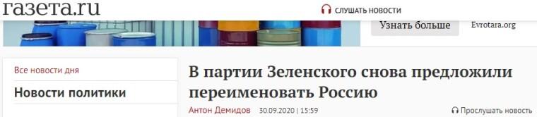 """В """"Слузі народу"""" запропонували перейменувати Росію"""