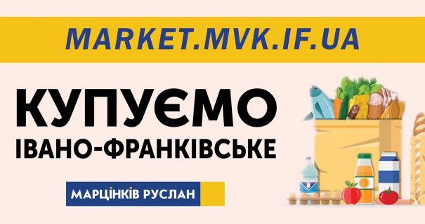 В Івано-Франківську створили ресурс для підтримки місцевих ...